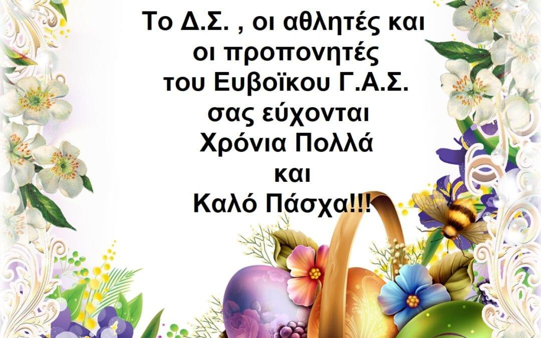 Ευχές Πάσχα