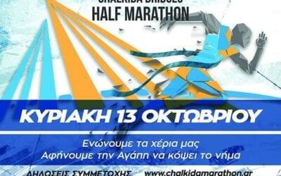 6ο chalkida half Bridges Marathon