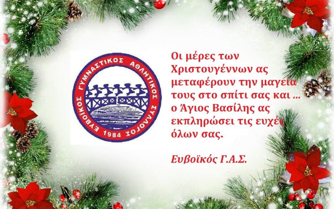 Πρόγραμμα προπονήσεων για τις ημέρες των διακοπών των Χριστουγέννων 2018