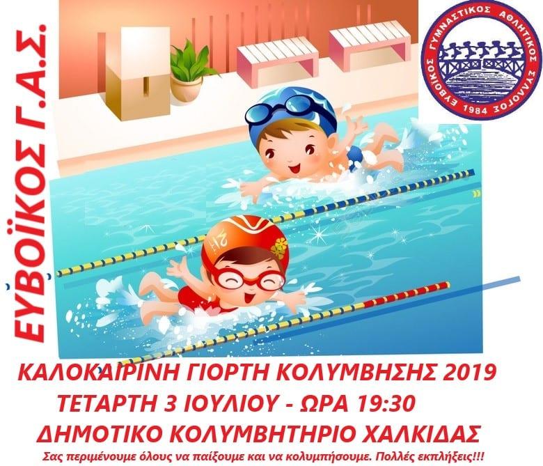 Καλοκαιρινή Γιορτή Κολύμβησης 2019