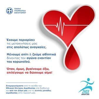 Γενική Γραμματεία Αθλητισμού Αιμοδοσία