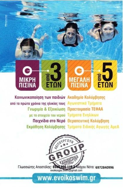 Πρόγραμμα μικρής πισίνας
