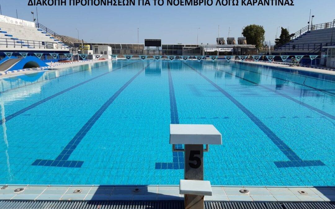 Διευκρινιστικές οδηγίες για την άθληση υπό τα περιοριστικά μέτρα 7-30/11/2020