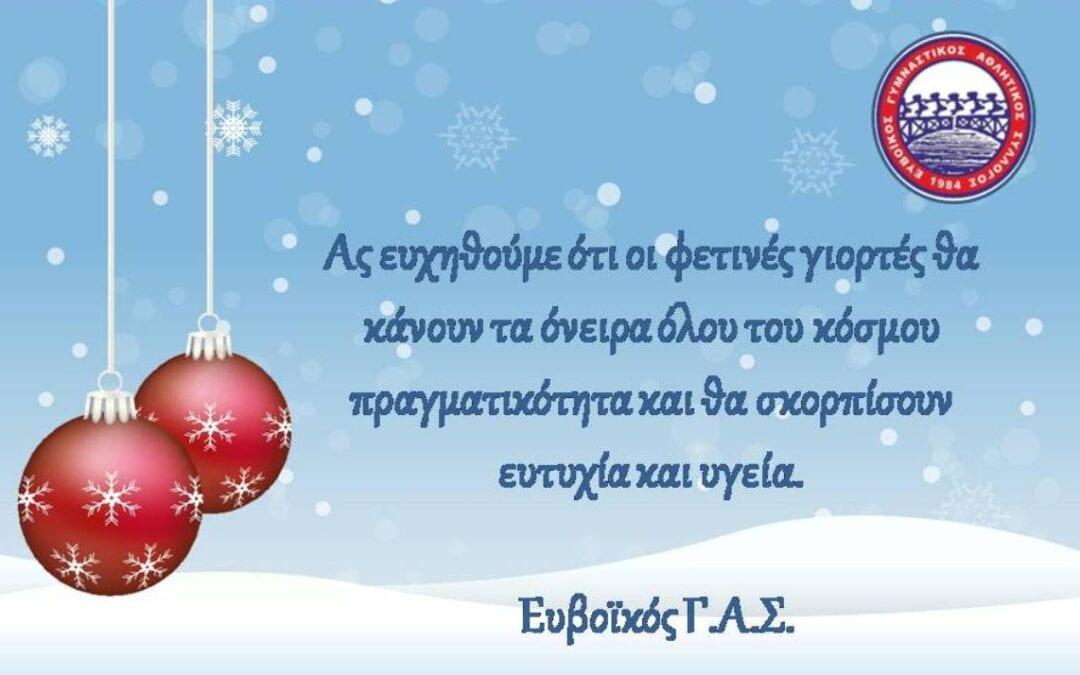 Ευχές για Καλές Γιορτές